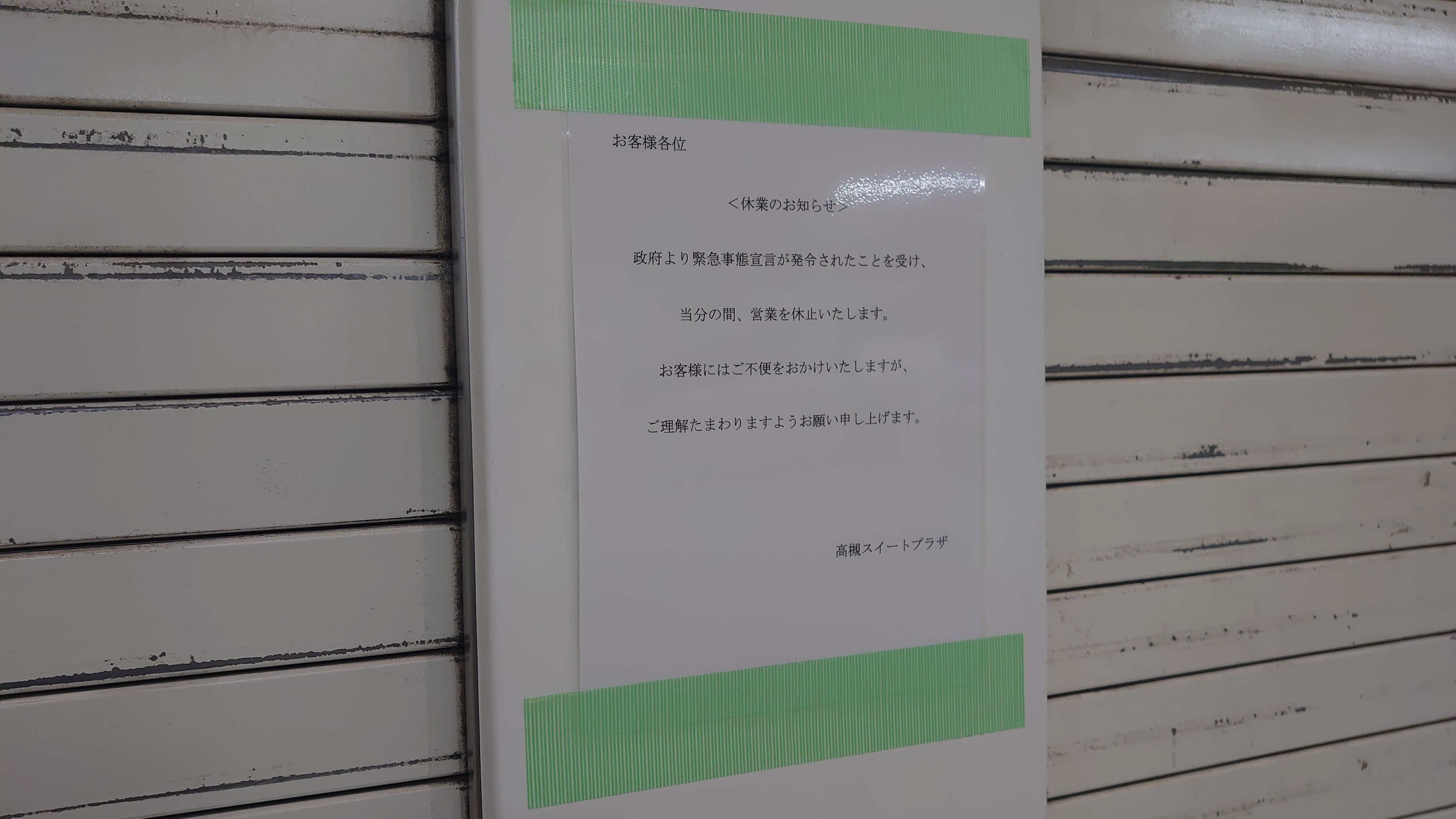 スイートプラザ JR高槻 臨時休業のお知らせ