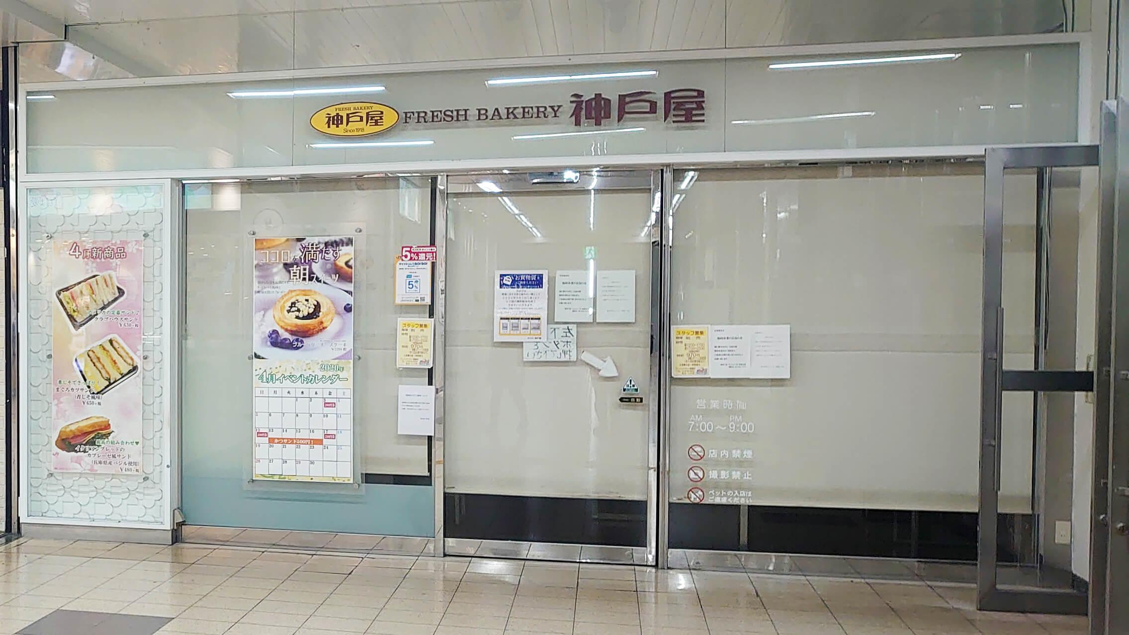 フレッシュベーカリー神戸屋 JR高槻駅 外観