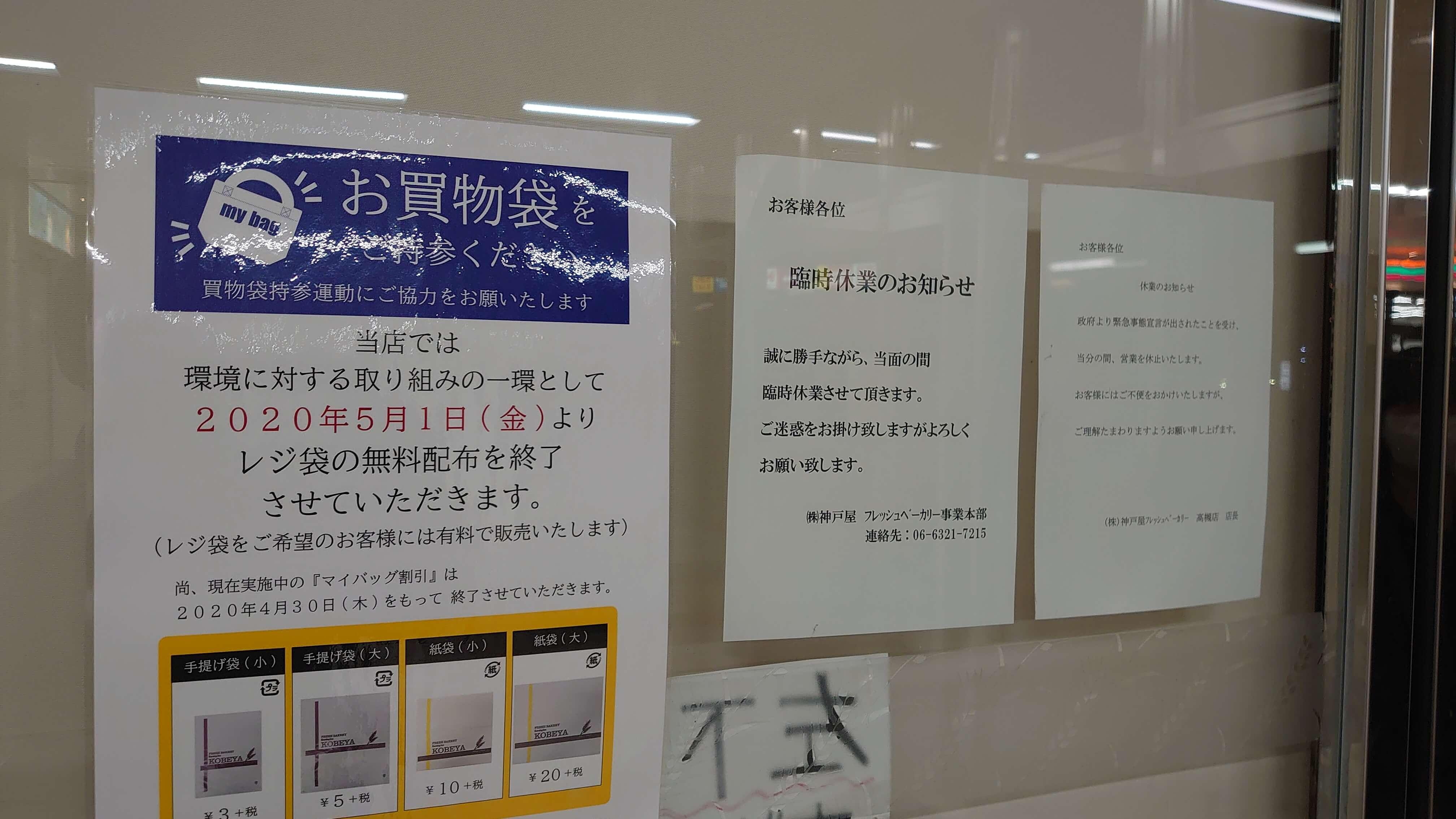 フレッシュベーカリー神戸屋 JR高槻駅 臨時休業 お知らせ
